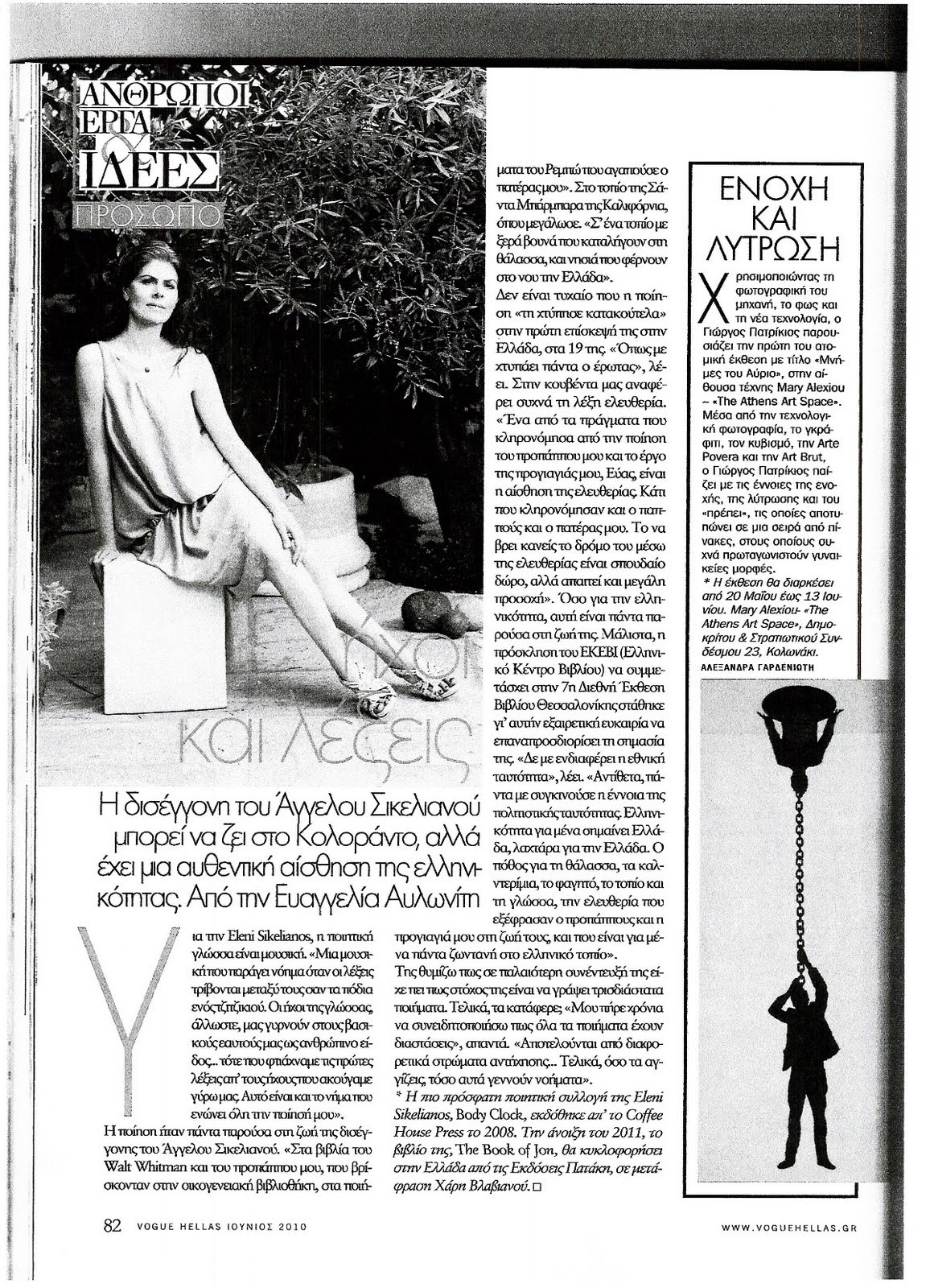 Greek Vogue, Eleni Sikelianos