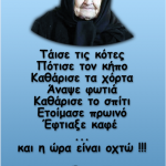 xaxa.gr-giagia1