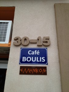boulis-exterior6